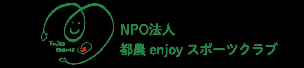 NPO法人 都農enjoyスポーツクラブ